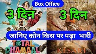 Kesari Vs Total Dhamaal Box office Collection | जानिए 3 दिनों की कमाई में किसने बाज़ी मारी