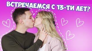 ВСТРЕЧАЕМСЯ С 13-ТИ ЛЕТ?/ Новогодний TAG