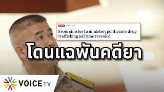 Overview - รัฐบาลระส่ำ ธรรมนัสโดนสื่อนอกแฉพัวพันคดียา -ติดคุกจริง 4 ปี