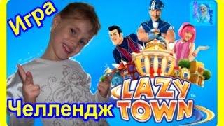 Игра -челлендж  город Лентяев  -Mary&Maks