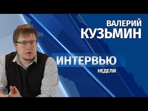 Интервью # Валерий Кузьмин