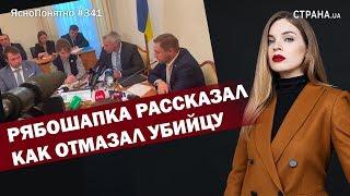 Рябошапка рассказал как отмазал убийцу | ЯсноПонятно #341 by Олеся Медведева