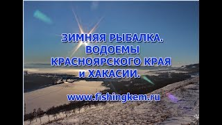 Платная рыбалка в красноярском крае и хакасии