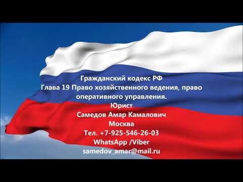 ГК РФ Глава 19 Право хозяйственного ведения, право оперативного управления.