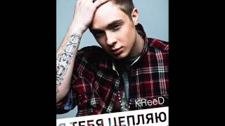 KReeD - Я тебя цепляю (official track)