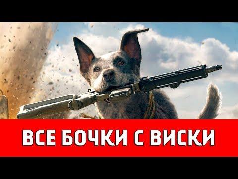 FAR CRY 5 - ВСЕ БОЧКИ ВИСКИ С ОЗЕРА (ЗАДАНИЕ