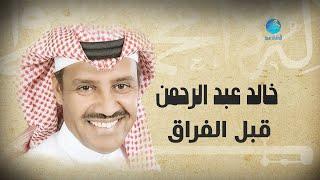 تحميل و مشاهدة خالد عبد الرحمن - قبل الفراق Khalid Abdulrahman - Qabel Alferaq MP3