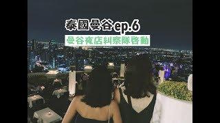 【泰國曼谷ep.6】曼谷夜店糾察隊來巡邏囉!