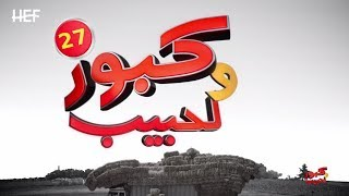 Kabour et Lahbib 2018 : Episode 27 | برامج رمضان : كبور و لحبيب 2018 - الحلقة 27