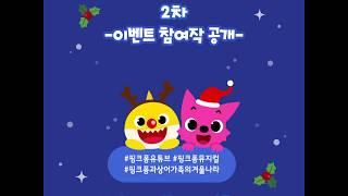 [이벤트] 얼마 남지 않았어요! | 유튜브에서 캐럴 듣고 핑크퐁 겨울 뮤지컬 보러가자! | 2차 우수작 공개