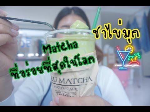 รีวิว ชาไข่มุก Fuku Matcha ร้านดัง ที่กำลังฮิตกันตอนนี้