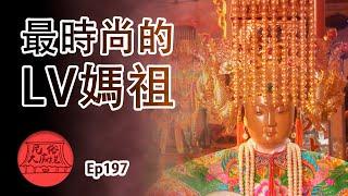 【LV媽祖】時尚媽祖在府城 穿戴LV的媽祖婆|民俗大廟埕 ep.197 寶島神很大Online