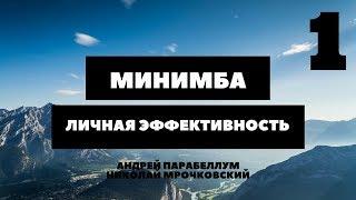 Парабеллум, Мрочковский - МиниМБА - Личная эффективность - Часть 1