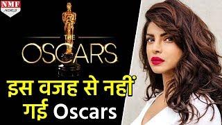 Priyanka ने इस वजह से नहीं की Oscars Awards में शिरकत, जल्दी देखिए
