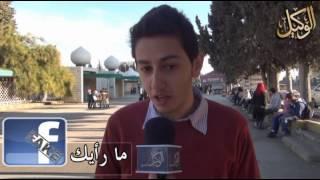 preview picture of video 'هل تؤمن بارتباط الشاب بالفتاة عن طريق الفيس بوك'