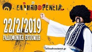 Ελληνοφρένεια 22/2/2019 (Τσίπρας-Εξουσία και Κυριάκος πάει Εκκλησία...)