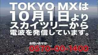 TOKYOMXは2012/10/1より、東京スカイツリーから電波を発信しています。