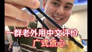 当一群会说中文的白人吃到中餐时会有什么反应!?