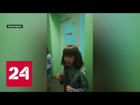 Шокирующее выселение уфимской семьи из ипотечной квартиры - Россия 24