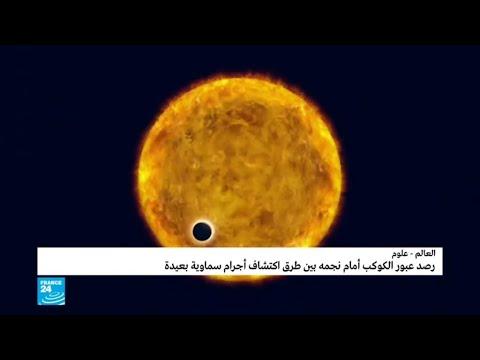 العرب اليوم - شاهد: قصة اكتشاف كواكب خارج المجموعة الشمسية