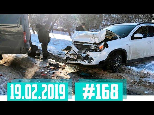 Новые записи АВАРИЙ и ДТП с АВТО видеорегистратора #168 Февраль 19.02.2019