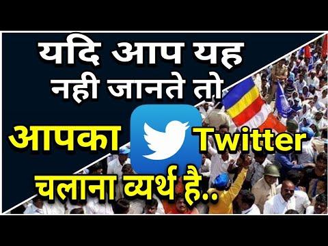 ट्विटर की यह टिप्स आपको प्रसिद्ध कर देगी |How to use twitter |WLBS News