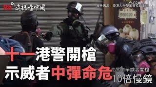 「十一」港警開槍  示威者中彈命危《這樣看中國》