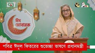 পবিত্র ঈদুল ফিতরের শুভেচ্ছা ভাষণে প্রধানমন্ত্রী | Sheikh Hasina | News | Ekattor TV