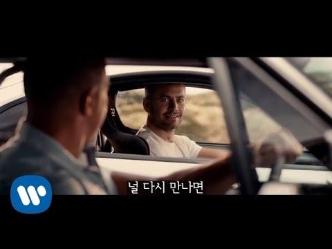 """故폴 워커 추모곡 """"See You Again"""" (분노의 질주 : 더 세븐 OST)"""