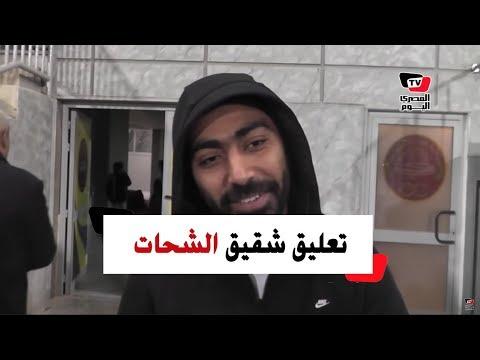 شقيق «الشحات» عن سخرية السوشيال ميديا من شقيقه: «مش بتفرق معاه وبتحفزه»
