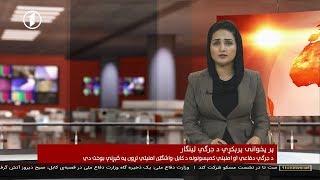 Afghanistan Pashto News 23.09.2018 د افغانستان خبرونه