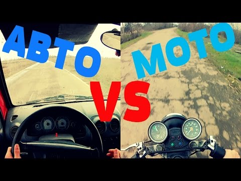 Автомобиль или мотоцикл Что лучше Сравнение