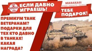 ПРЕМИУМ ТАНК ВЕТЕРАНАМ? ПОДАРКИ ДЛЯ ТЕХ КТО ДАВНО В ТАНКАХ! КАКАЯ НАГРАДА И КОГДА? World of Tanks