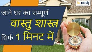 Vastu Tips Before Choosing a new apartment