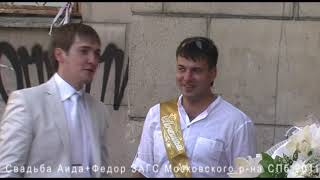 Свадьба Аида Федя ЗАГС СПб 2011 YouTube 2160 4K 3840 2160