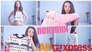 Посылки из КИТАЯ с ПРИМЕРКОЙ! Заказ женской и детской одежды с AliExpress!# 118