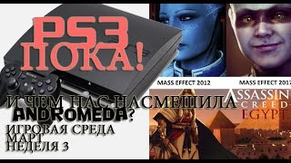 ИГРОВАЯ СРЕДА: PLAYSTATION 3 (PS3) УХОДИТ НА ПОКОЙ, Провал Mass Effect Andromeda, Prey 2017