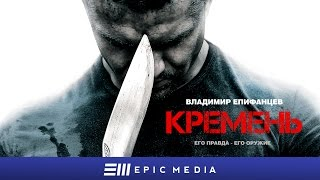 FLINT - Episode 3 (en sub) / Кремень - Серия 3 / Боевик