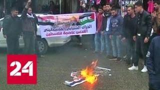 Трамп и Израиль: арабы считают, что США открыли врада ада - Россия 24