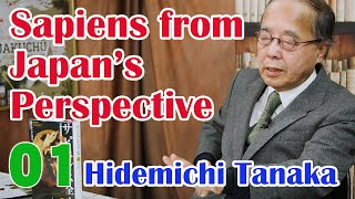 Sapiens from Japan's Perspective 01★Hidemichi Tanaka★World history from a Japanese perspective