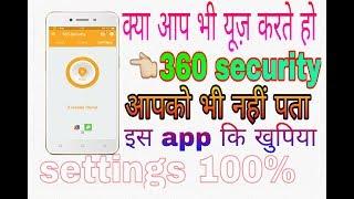 360 security settings