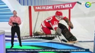 Соперники о Владиславе Третьяке: Ему всегда аплодировали стоя - МИР24