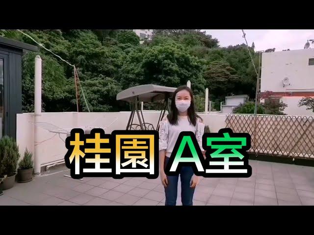 【#代理Christine推介】沙田桂園A室