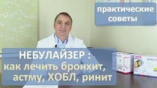Небулайзер: лечение астмы, ХОБЛ, бронхита, ринита. Видео инструкция, практические советы.