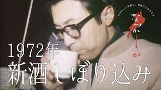 1972年 新酒しぼり込み【なつかしが】