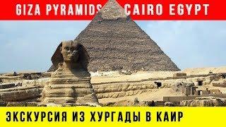Экскурсия из Хургады в Каир | Giza Pyramids