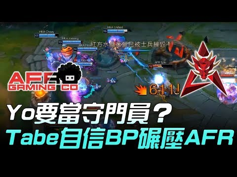 AFR vs HKA Yo要當守門員!?Tabe自信BP碾壓AFR Game2