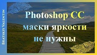Photoshop CC маски яркости не нужны