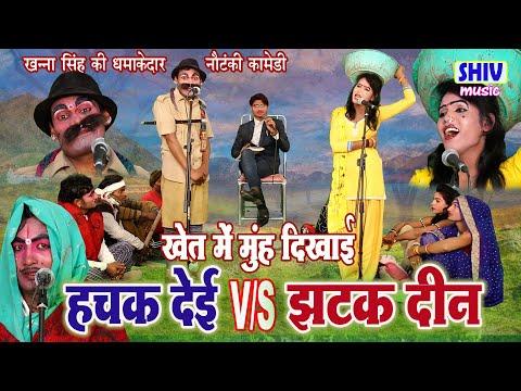 खन्ना सिंह की नौटंकी:- हचक देई V/S  झटक दीन खेत में मुँह दिखाई
