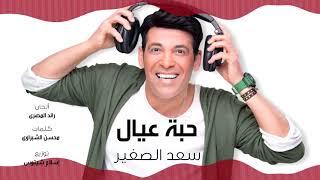 تحميل اغاني Sa'd El Soghayar - Habet Eyal (Official Audio) | سعد الصغير - حبة عيال MP3